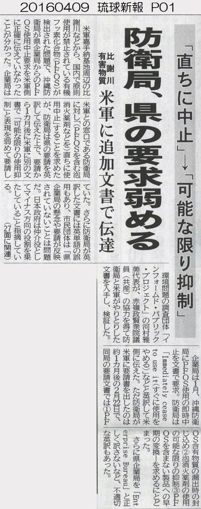 20160409 琉球新報 P01 比謝川有害物質 米軍に追加文書で伝達 防衛局県の要求弱める