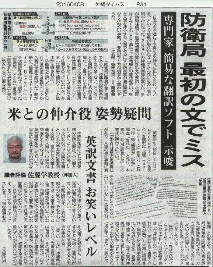 20160408 沖縄タイムス P31 専門家簡易な翻訳ソフト示唆 防衛局最初の文でミス 米国との仲介役姿勢疑問