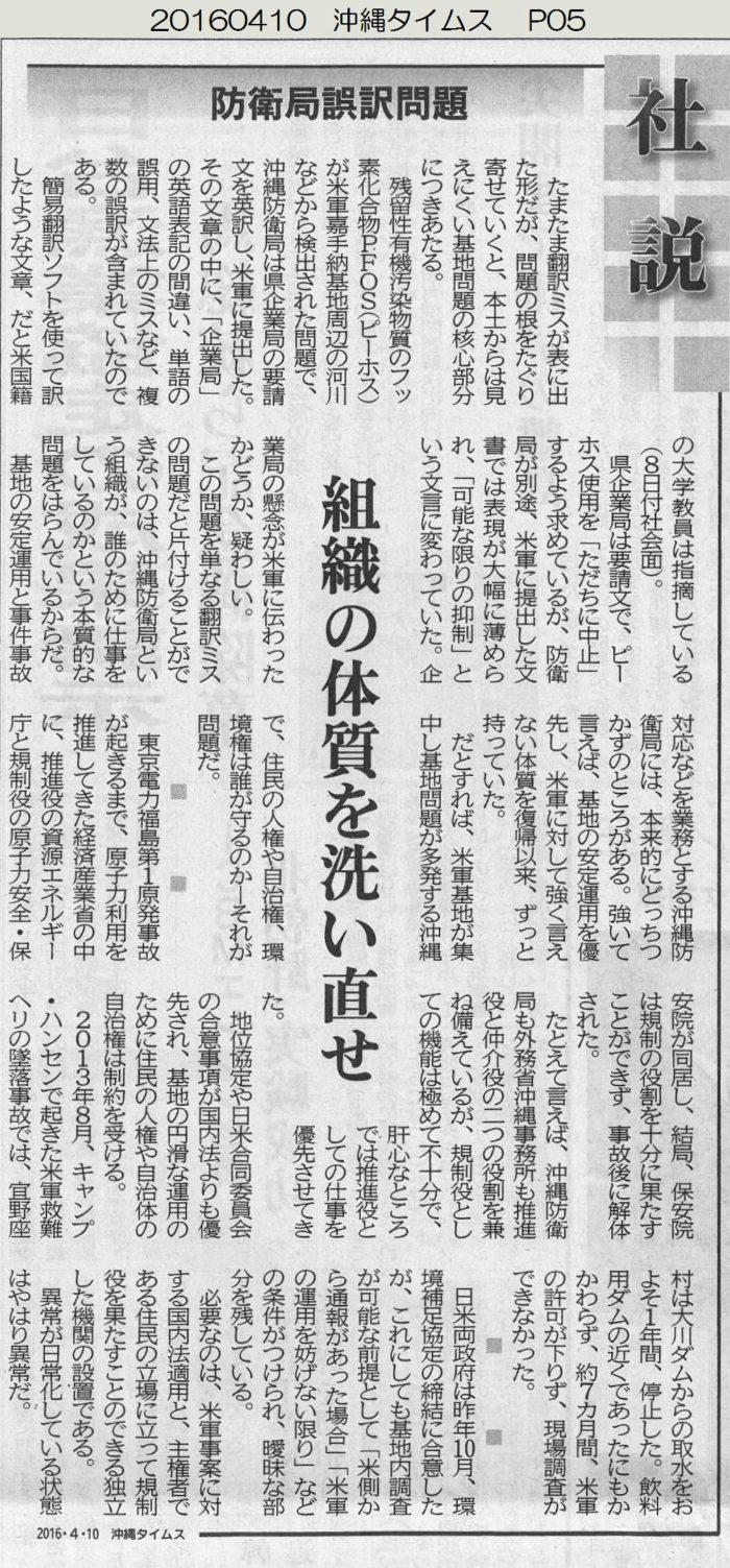 20160410 沖縄タイムス P05 社説 防衛局誤訳問題 組織の体質を洗い直せ (1)