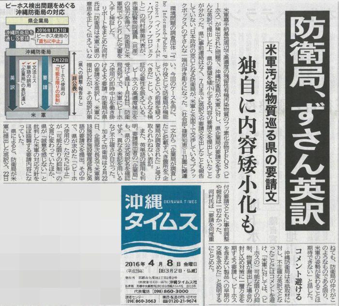 20160408 沖縄タイムス P01 米軍汚染物質巡る要請文 防衛局ずさん英訳 独自に内容矮小化も (1)