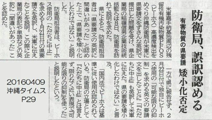 20160409 沖縄タイムス P29 有害物質の県要請 矮小化否定 防衛局誤訳認める