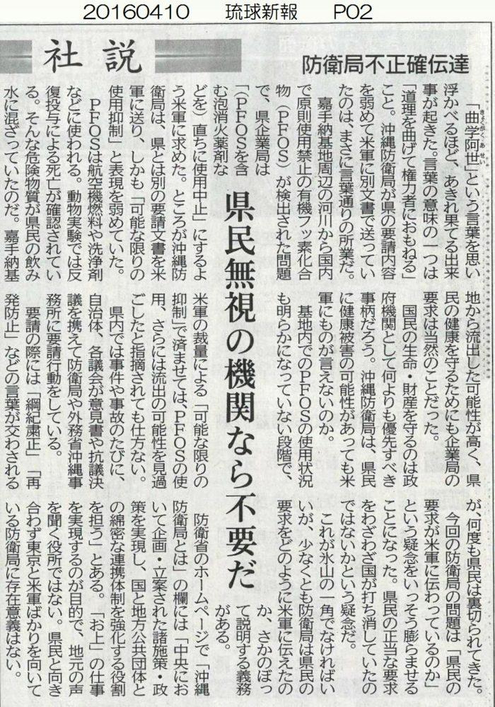 20160410 琉球新報 P02 社説 防衛局不正確伝達 県民無視の機関なら不要だ